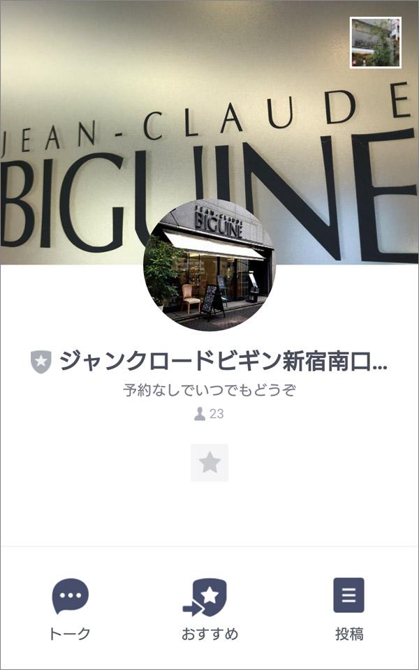 ジャンクロードビギン 新宿南口店「LINE」開設しました